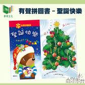 【華碩文化】有聲書-聖誕快樂