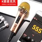 手機全民K歌神器話筒k歌麥克風 練唱神器麥克風耳機話筒 快速出貨