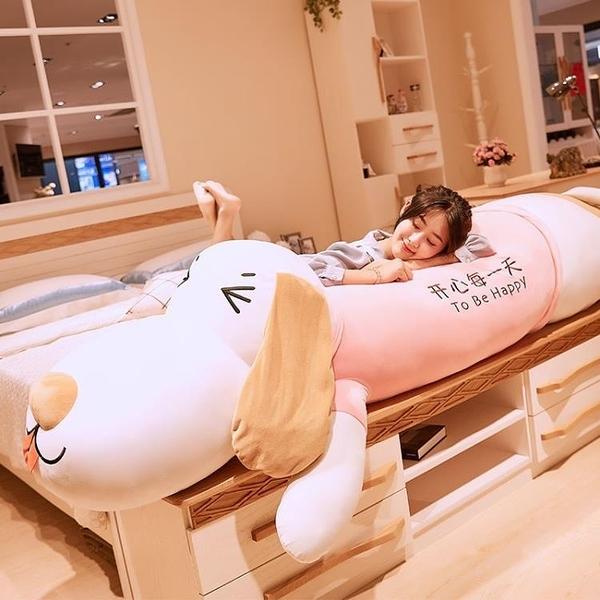 趴趴狗抱枕毛絨玩具大熊公仔可愛夾腿睡覺超軟床上玩偶 【夏日新品】