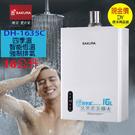 櫻花熱水器16公升四季恆溫強制排氣/ DH-1635E /DH-1635C/DH-1633C/DH-1638C/刷卡價