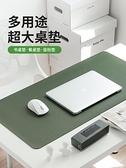 滑鼠墊 定制超大桌墊簡約清新ins風筆電電腦標鍵盤防水耐髒皮辦公桌電競滑鼠墊【快速出貨】