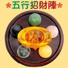 【吉祥開運坊】七星陣系列【招財//財位//辦公室//--五行招財陣-小】淨化//附擇日
