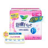 【蕾妮亞】舒膚Free 超極薄日用量多加長(25cm / 15片 x 18入)