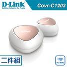 【免運費】D-Link 友訊 COVR-C1202 AC1200 雙頻全覆蓋 家用 Wi-Fi系統 路由器 Covr-C1202