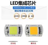 植物燈 led晶片免驅動投光燈集成燈珠20w30w紅黃藍綠50W220V全光譜植物燈