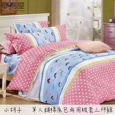 夢棉屋-活性印染單人鋪棉床包兩用被套三件組-小胡子