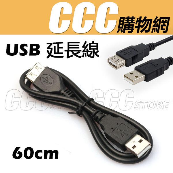 USB延長線 60cm 公對母 USB轉接線 連接線