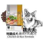 【zoo寵物商城】美國VF魏大夫》特調成犬雞肉+米配方(小顆粒)-15kg