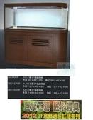 {台中水族} 台灣巨匠- 4.2尺子彈3F底部過濾缸組-[ 127*42*66cm ] (含座)  特訂品(7日交貨) --限自取