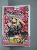 【書寶二手書T7/一般小說_NMH】魔法少女的黑色狂想曲1_根木健太
