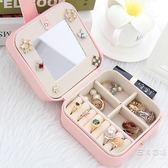 便攜公主歐式首飾盒韓國旅行耳環耳釘盒戒指手飾品收納盒小號簡約