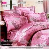 『玫瑰依戀』【單人雙配床罩】3.5*6.2尺☆*╮御芙專櫃/精裝純棉/ MIT五件套