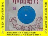 二手書博民逛書店罕見小薄膜唱片《春之聲舞曲》x—23Y181094 孫家馨 中國