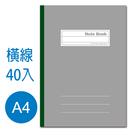 【博崴】FA2011 N-C A4 40入平裝筆記