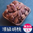 頂級無調味胡桃1入(200g/包)【小旭山脈】