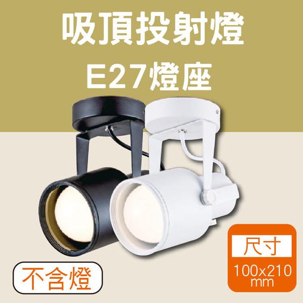 吸頂投射燈 空台 LED燈泡 LED E27軌道燈 全電壓 尺寸10X21公分【奇亮科技】含稅
