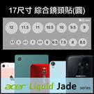 ▼綜合鏡頭保護貼 17入/手機/平板/攝影機/相機孔/ACER Liquid Jade S