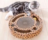 貓抓板磨爪器樂樂貓用品貓爪板貓玩具貓抓墊瓦楞紙貓窩貓咪磨爪板igo「Top3c」