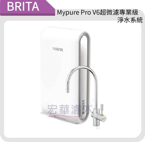 【宏華濾水】德國BRITA Mypure Pro V6 超微濾專業級淨水系統 ★過濾細菌 ★原廠公司貨