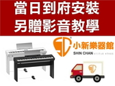 Roland FP-90 樂蘭 88鍵 數位電鋼琴 白色款 附琴架,延音踏板,中文說明書 FP90