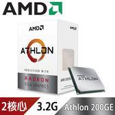 【免運費】AMD ATHLON 200GE 3.2GHz 雙核心處理器 (內含風扇) Athlon-200GE AM4