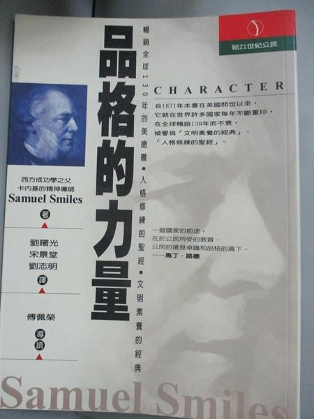 【書寶二手書T8/勵志_LMZ】品格的力量_Samuel Smiles