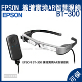 EPSON 擴增實境AR智慧眼鏡 BT-300 AR 擴增實境 智慧眼鏡 先創公司貨