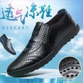 男士休閒皮鞋男真皮韓版透氣黑色軟底英倫商務鏤空男鞋夏季涼鞋子 韓語空間
