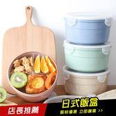 日式飯盒便當盒 學生帶蓋韓國簡約1層密封分格微波爐圓形便攜餐盒
