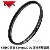 KENKO 肯高 52mm MC UV SLIM (3期0利率 郵寄免運 正成貿易公司貨) 廣角薄框數位多層膜 UV 保護鏡