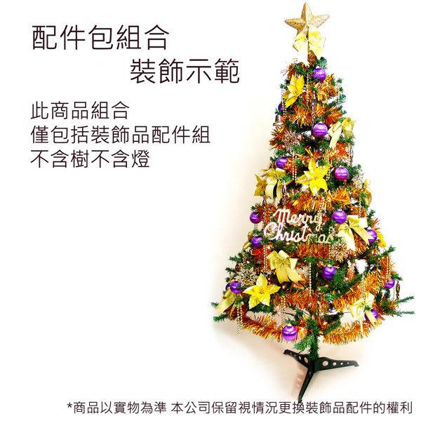 聖誕裝飾配件包組合~金紫色系 (8尺(240cm)樹適用)(不含聖誕樹)(不含燈)