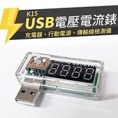 『時尚監控館』(K15)USB電壓表電流錶-充電器行動電源測試儀/檢測儀/檢測器/測量儀/量測儀