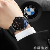超薄男士手錶防水時尚款男新款蟲洞概念網紅同款非機械表 初語生活