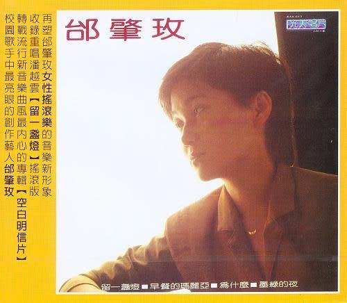 邰肇玫 空白明信片 CD (音樂影片購)