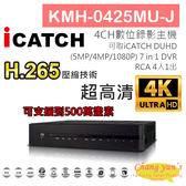 高雄/台南/屏東監視器 KMH-0425MU-J H.265 4CH數位錄影主機 7IN1 DVR 可取 ICATCH DUHD 專用錄影主機