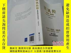 二手書博民逛書店《騰訊傳罕見1998-2016 中國互聯網公司進化論》16開Y2