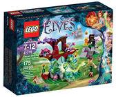 樂高Lego ELVES 魔法精靈系列 【41076 法藍和水晶洞】