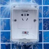 防水插座 指印家用室內防水防雨插座16A浴室衛生間防水插座明裝暗裝防濺-維多原創 免運