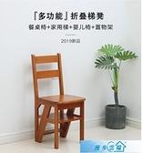 梯凳 梯子椅子兩用中式餐桌四步梯凳省空間 漫步雲端 免運