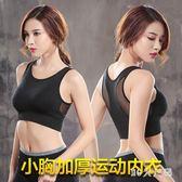 大尺碼運動內衣 防震跑步聚攏小胸加厚健身文胸定型美背瑜伽背心式運動內衣 QQ6556『MG大尺碼』