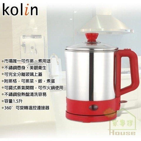 [ 家事達 ] Kolin歌林 不鏽鋼美食鍋 SB-PK-R1501C ~特價