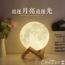 星空燈 3D月球燈月亮燈創意小夜燈臥室床頭臺燈浪漫夢幻星空燈睡眠磁懸浮 爾碩