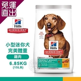 Hills 希爾思 3822 小型及迷你成犬 完美體重 雞肉特調 6.85KG/15LB 寵物 狗飼料 送贈品【免運直出】