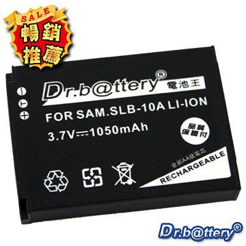 特價免運費~《Dr.b@ttery》SAMSUNG SLB-10A高容量1050mAh鋰電池