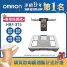 OMRON 歐姆龍 HBF-375 體重體脂計 (另售 HBF-701) 送樂美雅強化玻璃盤組(22CM+19CM)