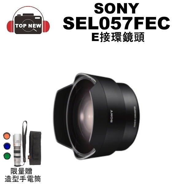 (贈鏡頭造型手電筒)SONY 單眼鏡頭 SEL057FEC 魚眼效果轉接鏡 單眼 鏡頭 魚眼 轉接鏡頭 公司貨