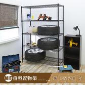 【居家cheaper】荷重型46X152X210cm五層置物架-烤漆黑五層架