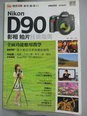 【書寶二手書T1/攝影_XEG】Nikon D90影相.拍片技術指南_邱森