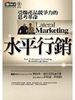 二手書博民逛書店 《水平行銷-新商業周刊叢書179》 R2Y ISBN:9861243097│菲利普.科特勒