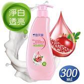 雪芙蘭 細白修護乳液300ml《淨白透亮》(購潮8)